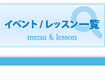 Menu_2event_lesson